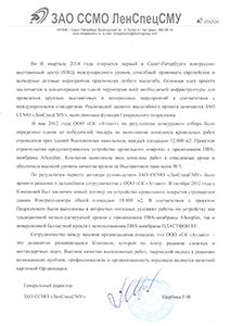 Отзыв ЗАО ССМО 'ЛенСпецСМУ'
