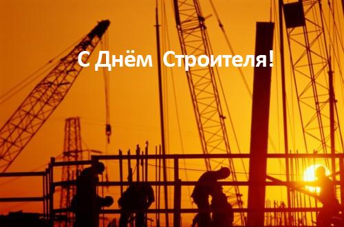 день строителя спб